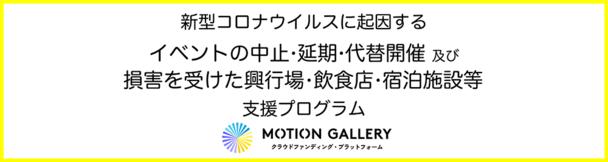 MOTION GALLERY(モーション・ギャラリー)