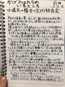 前田友里子