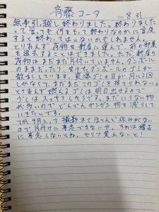 斉藤コータ