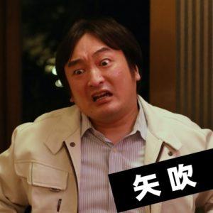 この家の大家の息子で、管理を任されている。ひょんな事で知り合った塩原・斉藤と知り合い、余った一軒家を貸すことに。賃借人が東京オリンピック粉砕を目論む極左暴力集団などとは夢にも思っていない。